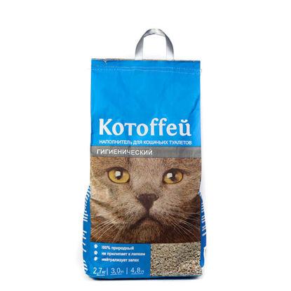 Picture of Հիգիենիկ Լցանյութ «Котоffей» կատուների զուգարանի համար (2,7 կգ)