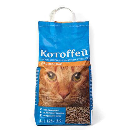 Picture of Մուգ փայտե հիմքով լցանյութ «Котоffей» կատուների համար (6 կգ)