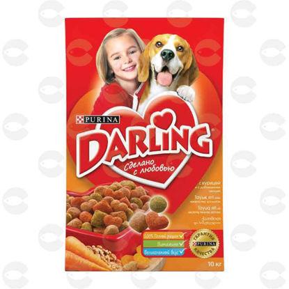 Picture of Շան կեր Darling