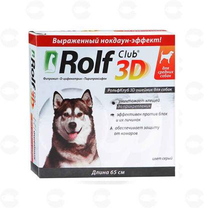 Picture of Rolf Club միջին շների վզկապ տզերի և լվերի դեմ