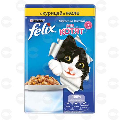 Picture of «Purina Felix» հավի մսով ձագերի համար