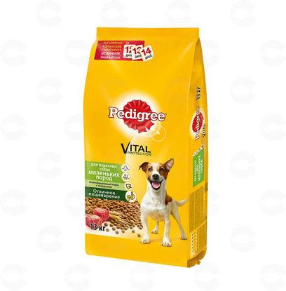Picture of Pedigree փոքր ցեղատեսակների  մեծահասակ շների համար 13կգ