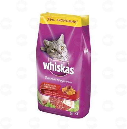 Picture of Whiskas կեր բարձիկներ պաշտետով տավար և ճագար 5կգ