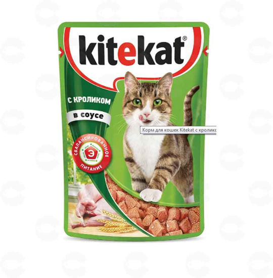 Picture of Kitekat կեր նապաստակի  սոուսով  85գ