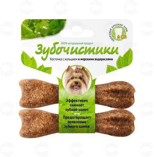 Picture of Ոսկոր հավի համով փոքր ցեղատեսակի շների համար