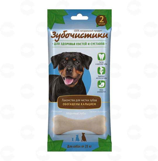 Picture of Ոսկոր կալցի շների ատամների համար