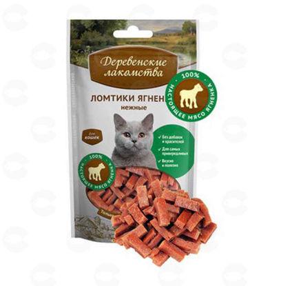Picture of Հյուրասիրություն կատուների համար՝ գառի մսային բեկորներ