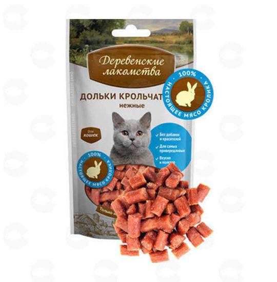 Picture of Հյուրասիրություն կատուների համար՝ ճագարի մսային բեկորներ