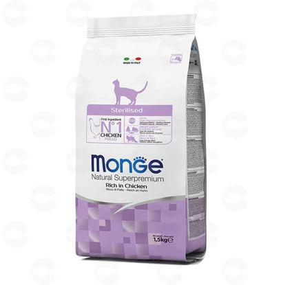Picture of Monge Sterilised չոր կեր կատուների համար (1,5 կգ)