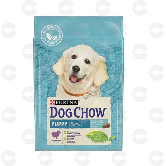 Picture of Շան կեր Dog Chow Puppy Գառան մսով (կիլոգրամով)