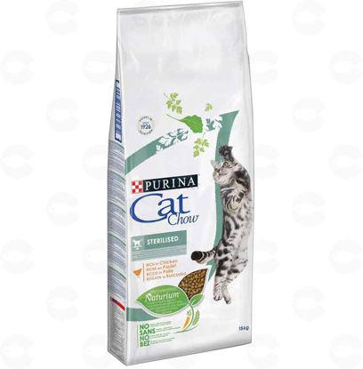 Picture of Կատվի կեր Cat Chow STERILISED (կիլոգրամով)