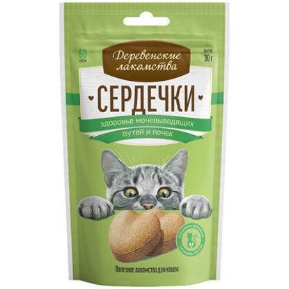 Picture of Հյուրասիրություն կատուների համար՝ սրտիկներ (ԱՌՈՂՋ ԵՐԻԿԱՄՆԵՐ)
