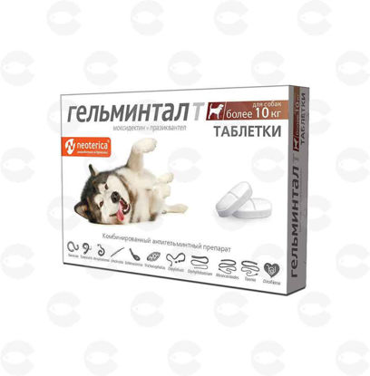 Picture of Ճիճվամուղ հաբեր 10 կգ-ից բարձր շների համար