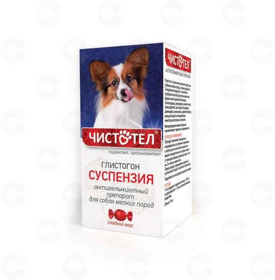 Picture of Ճիճուների դեմ օշարակ փոքր շների համար (5 մլ)