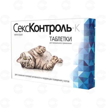 Picture of «СексКонтроль» հաբեր որձ կատուների համար (10 հաբ)