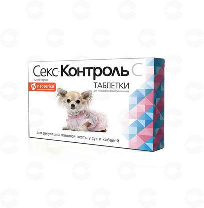 Picture of «СексКонтроль» հաբեր էգ և որձ շների համար (10 հաբ)