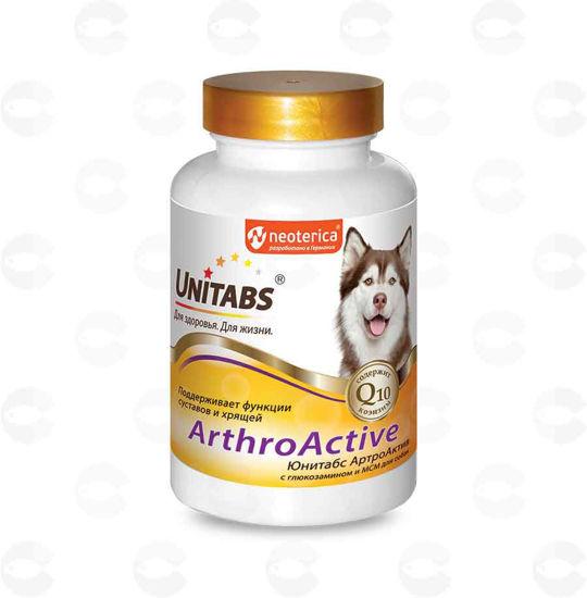 Picture of «ArthroActive» վիտամին շների համար